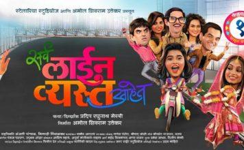 Sarva Line Vyasta Aahet Marathi Movie