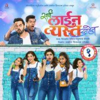 Sarva Line Vyasta Aahet Marathi Movie Poster