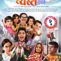 Sarva Line Vyasta Aahet Marathi Movie Teaser