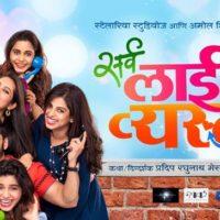 Sarva Line Vyasta Aahet Marathi Movie Trailer