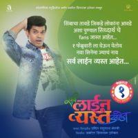 Siddhart Jadhav Sarva Line Vyasta Aahet Marathi Movie