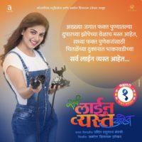 Saurabh Gokhale Sarva Line Vyasta Aahet Marathi Movie