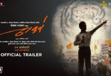 Thackeray Trailer Marathi