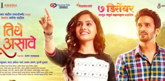Tu Tithe Asave Marathi Movie