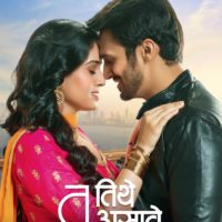 Tu Tithe Asave Marathi Movie Poster