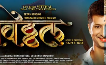 Vitthal Marathi Movie