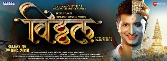 Vitthal Marathi Movie