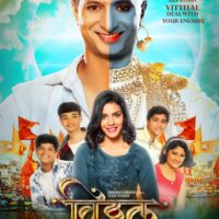 Vitthal Marathi Movie Trailer