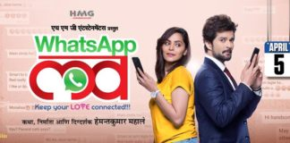 Whatsapp Love Marathi Movie