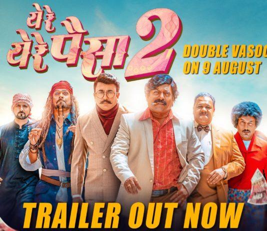 Ye Re Ye Re Paisa 2 Marathi Movie