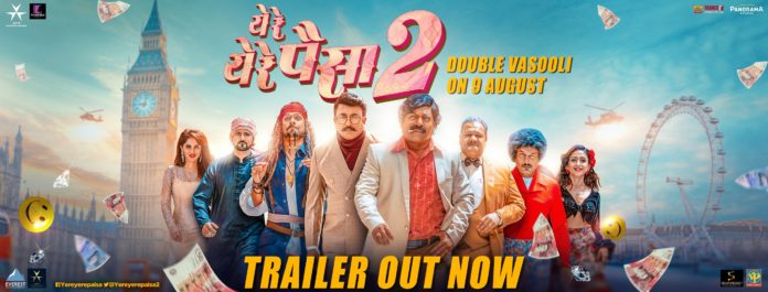 Ye Re Ye Re Paisa 2 Marathi Movie
