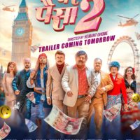 Ye Re Ye Re Paisa 2 Marathi Movie Poster