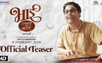 Bhaai Vyakti Kee Valli (Uprardh) Teaser