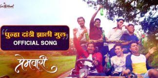 Dandi Jhali Gul Song