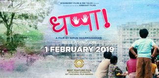 Dhappa Marathi Movie