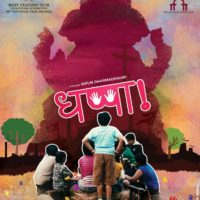 Dhappa Marathi Movie Trailer
