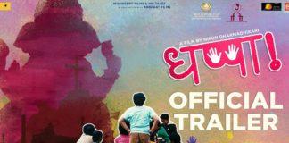 Dhappa Trailer