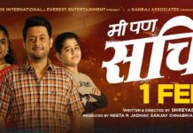 Me Pan Sachin Marathi Movie
