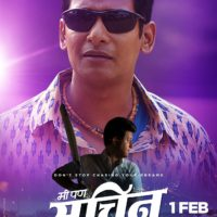 Me Pan Sachin Marathi Movie Priyadarshan Jadhav
