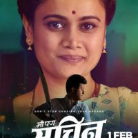 Me Pan Sachin Marathi Movie Swapnil Joshi