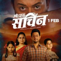 Me Pan Sachin Marathi Movie Trailer