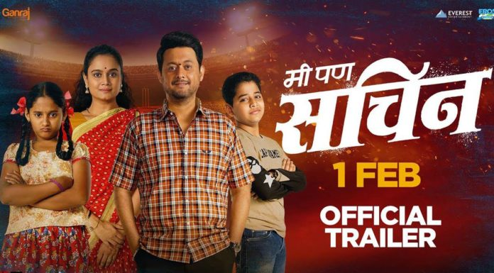 Me Pan Sachin Trailer