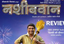 Nashibvaan Movie Review