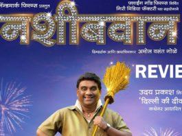 Nashibvaan Movie Review