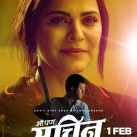 Swapnil Joshi Me Pan Sachin Marathi Movie