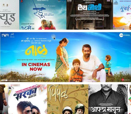 Top 10 Marathi Films of 2018