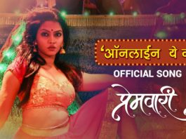 Tu Online Ye Na Marathi Song