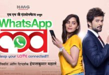 Whatsapp Love Rakesh Bapat Anuja Sathe
