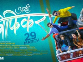Aamhi Befikar Marathi Movie