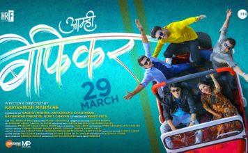 Aamhi Befikar Marathi Movie