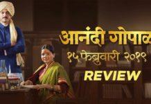 Aanandi Gopal Review
