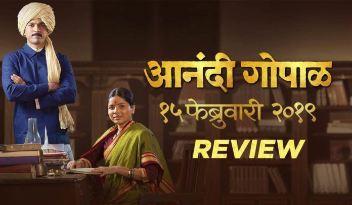 Aanandi Gopal Review