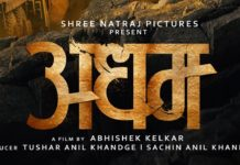 Adham Marathi Movie