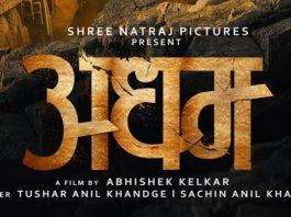 Adham Marathi Movie