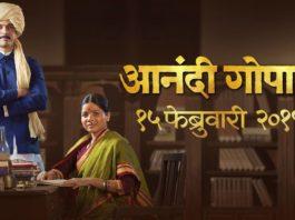 Anandi Gopal Marathi Movie