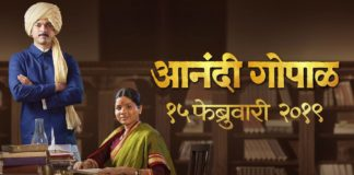 Anandi Gopal Marathi Movie