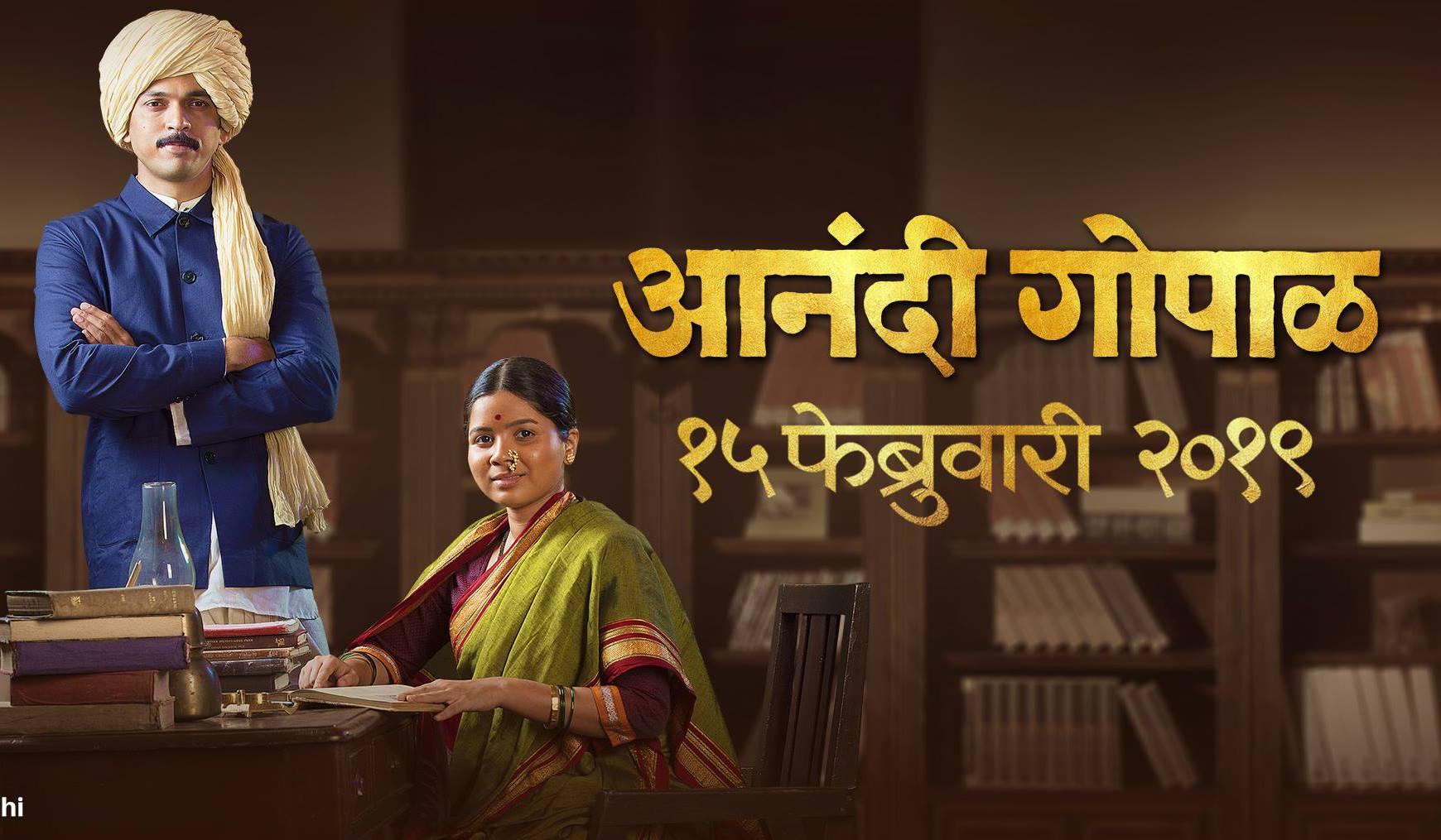 Anandi Gopal (2019) - Marathi Movie - MarathiStars