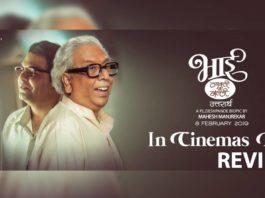 Bhaai – Vyakti Ki Valli (Part 2) Review