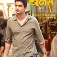 Bonus Marathi Movie Poster - Gashmeer Mahajani