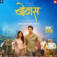 Bonus Marathi Movie Poster - Gashmeer Mahajani Pooja Sawant