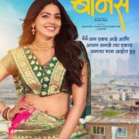 Bonus Marathi Movie Poster - Pooja Sawant