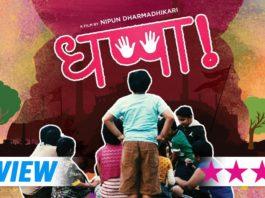 Dhappa Marathi Movie Review