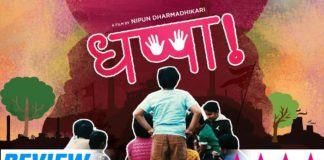Dhappa Marathi Movie Review
