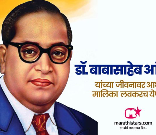 Dr Babasaheb Ambedkar tv Serial