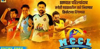 Maharashtra Celebrity Cricket League