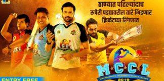 Maharashtra Celebrity Cricket League